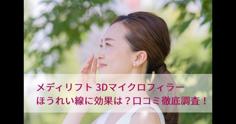 ヤーマン メディリフト 3Dマイクロフィラーの口コミ!効果や解約方法