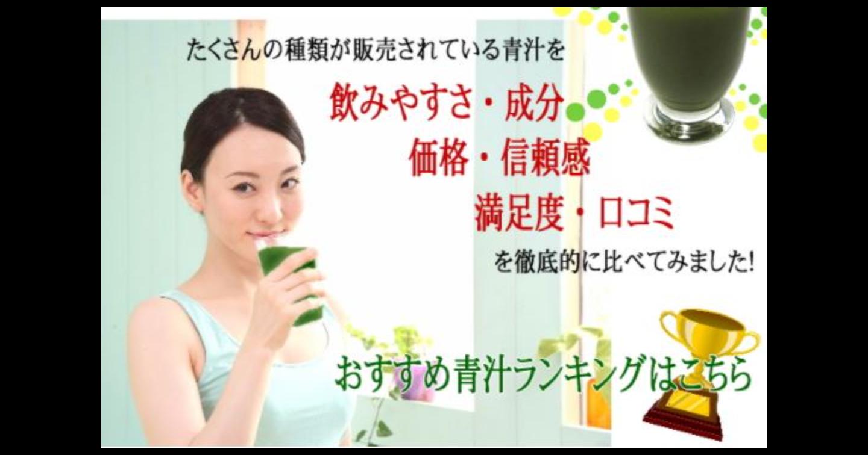 青汁の効果的な飲み方とは?