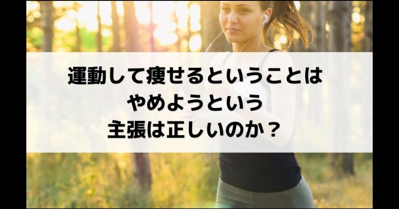 運動して痩せるということはやめようという主張は正しいのか?