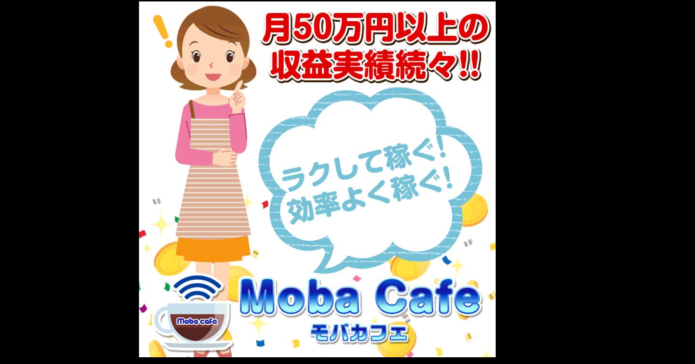 モバカフェ(Moba Cafe)のスマホ副業が凄い!稼ぎたい分だけ稼げると口コミで話題!