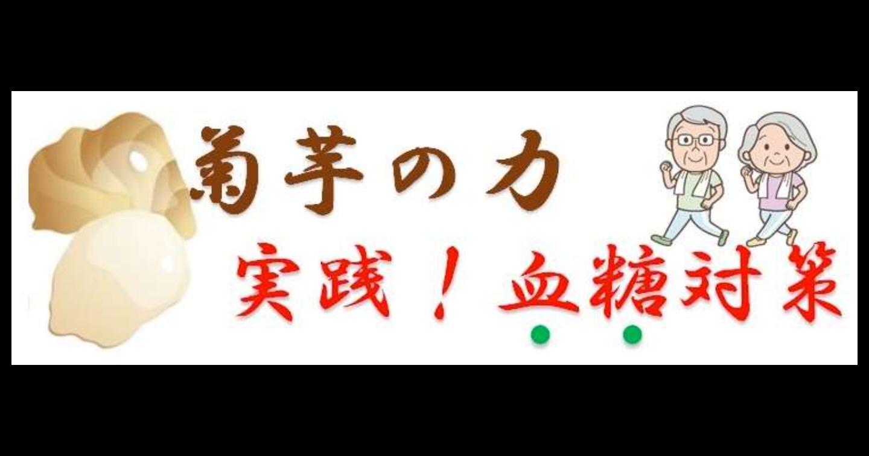 菊芋パウダーの比較とおすすめ商品。3つのポイントで正しく選ぶ!