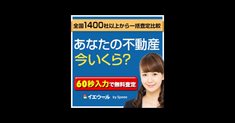 家ウール【完全無料の一括査定へ!不動産を高く高る?】