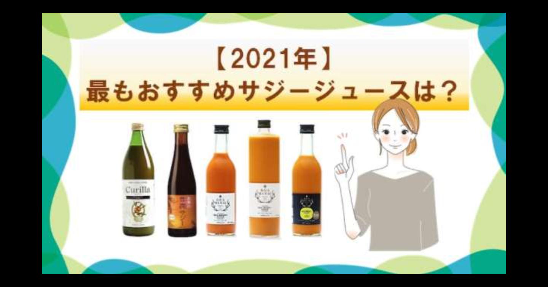 【ベストバイ決定】サジージュースのおすすめ5商品と選び方ポイント