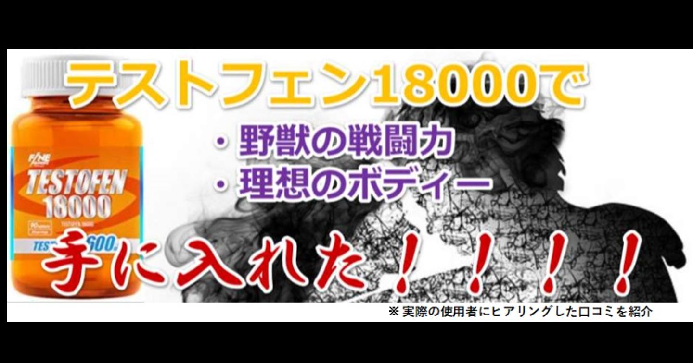 テストフェン18000の効果をレビューします。ヒョロ→ガッシリで大人の関係に!