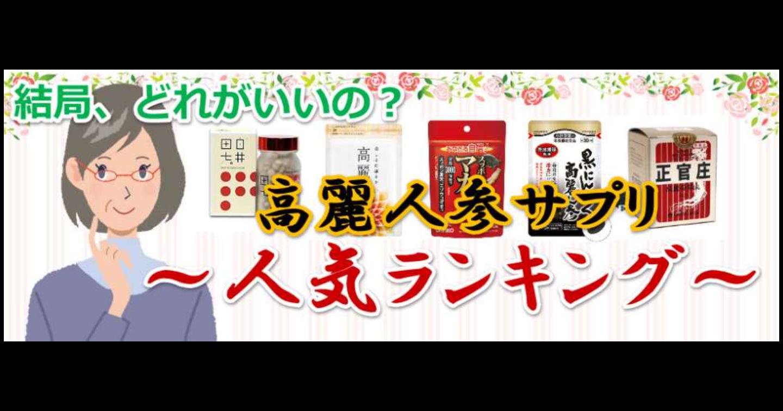 高麗人参サプリの口コミと人気・おすすめランキング