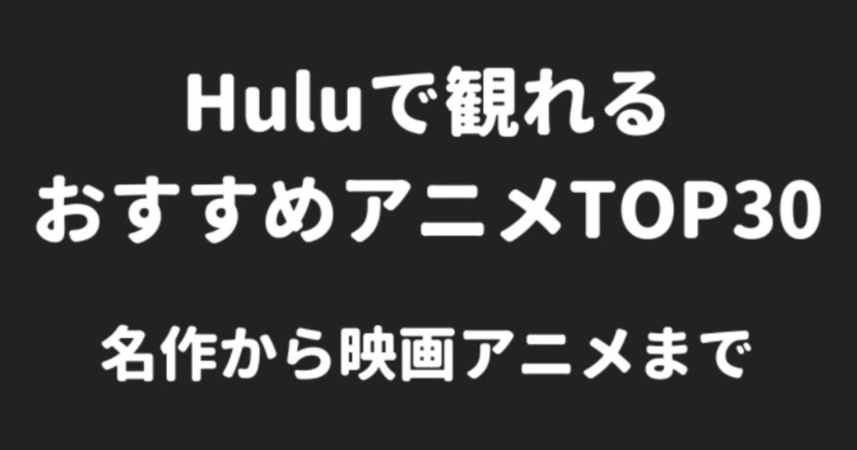 huluで観れるおすすめアニメTOP30|名作から映画アニメまで