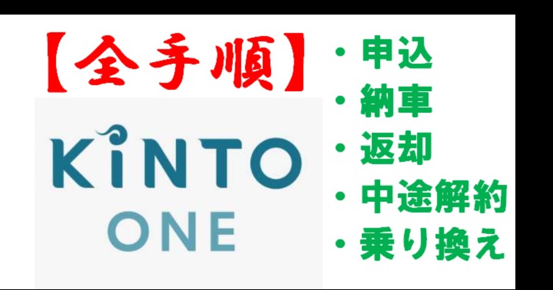 【全手順】KINTO申し込みの流れ~納車~車の返却まで