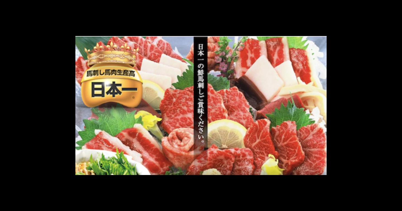 馬刺し【菅乃屋】通販の口コミと人気トップ3!