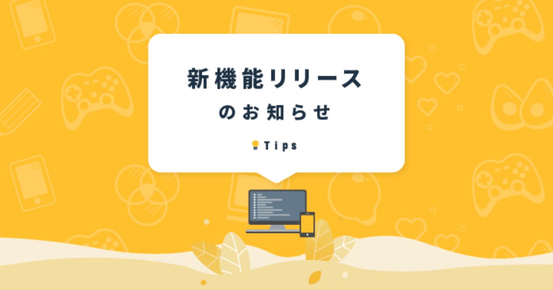【新機能リリース】ファイルアップロード機能をリリースしました!