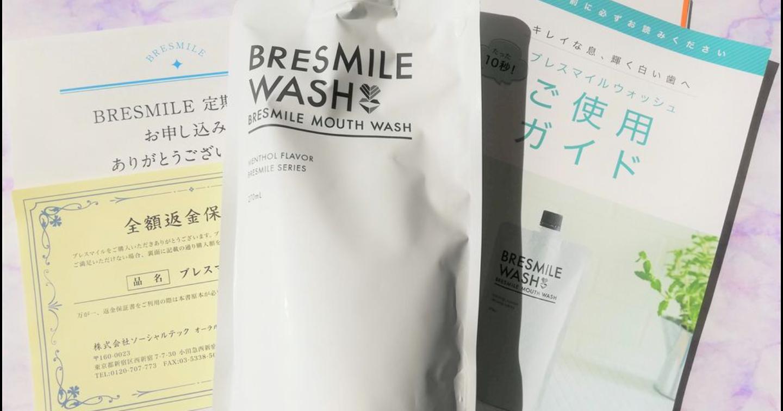 ブレスマイルウォッシュは実店舗で市販されている?購入して使った効果や口コミなどまで赤裸々に暴露!