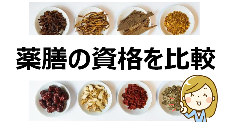 【独学OK】薬膳資格の種類を一覧比較→オススメ講座決定!