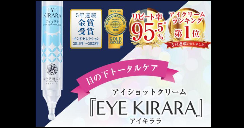 アイキララの最新口コミ・評判・効果【目の周りのクマ対策】