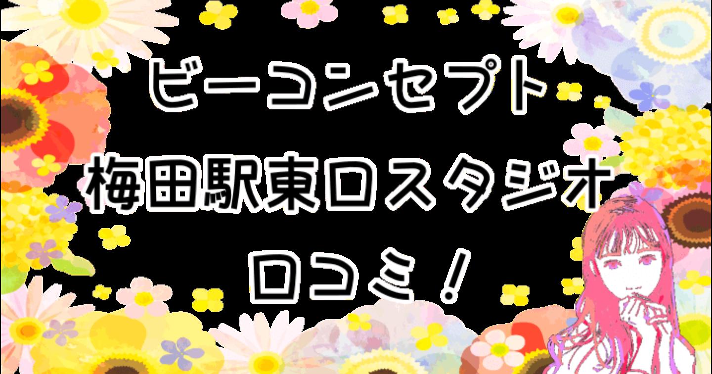 ビーコンセプト梅田駅東口スタジオの口コミ。実際に行った人はどんな評判なの?