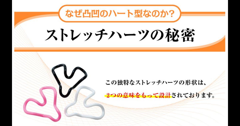 ストレッチハーツの最新口コミ・評判・効果【肩甲骨・骨盤・肩こり・腰痛】