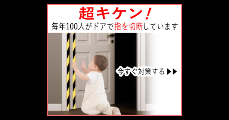 はさマンモスの最新口コミ・評判・効果【ドアへの指挟み防止グッズ】