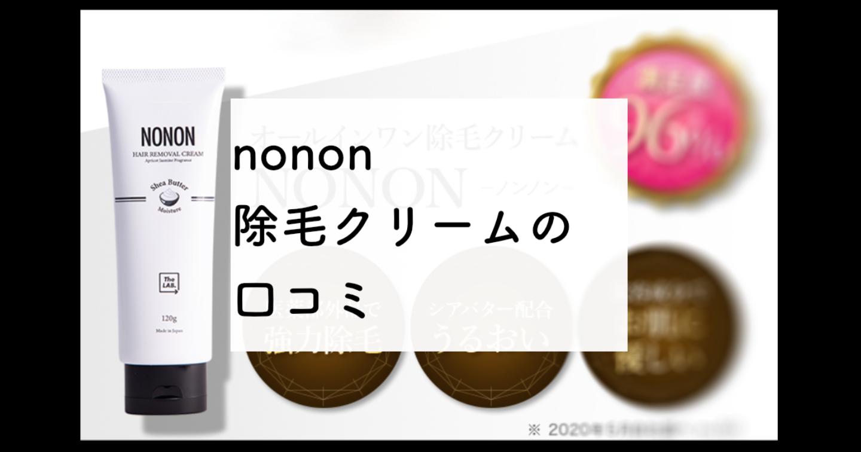ノンノン(nonon) 除毛クリーム口コミ|使い方は簡単?VIOには使える?定期コース解約方法も解説