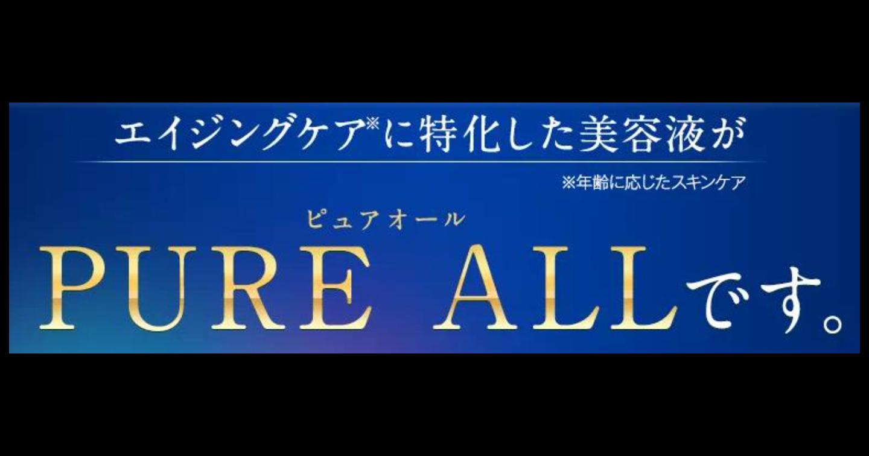 ピュアオール(PURE ALL)の最新口コミ・評判・効果【エイジングケア】
