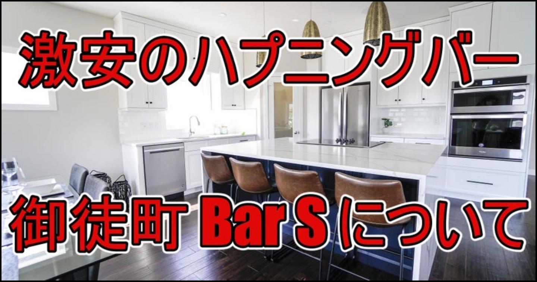 上野・御徒町のハプニングバー「コミュニケーションバーエス(Bar S)」の体験談と役立つ情報