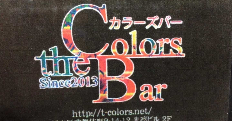 新宿・歌舞伎町のハプニングバー「カラーズバー」の体験談と役立つ情報