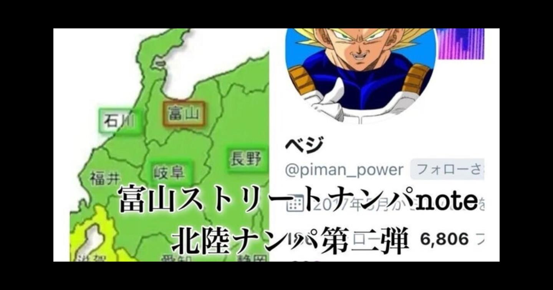 【旅ナンパ第2弾】富山ナンパnote[凄腕ナンパ師ベジ.福]と富山ナンパ. 北陸ナンパ(実際の写真付き)観光案内付き。