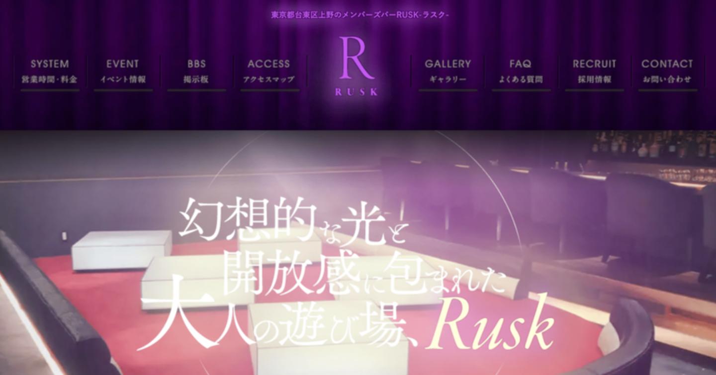 上野のハプニングバー「RUSK(ラスク)」の体験談と役立つ情報