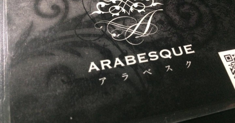 新宿の「アラベスク」を攻略するためのヒント
