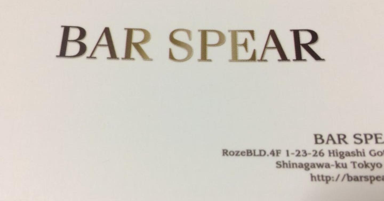五反田のハプニングバー「BAR SPEAR(バースピアー)」の体験談と役立つ情報