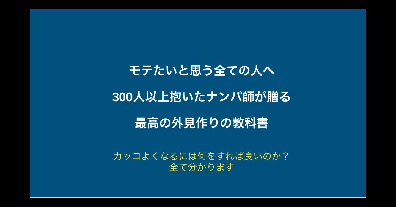 【200部突破】最高の外見作りの教科書