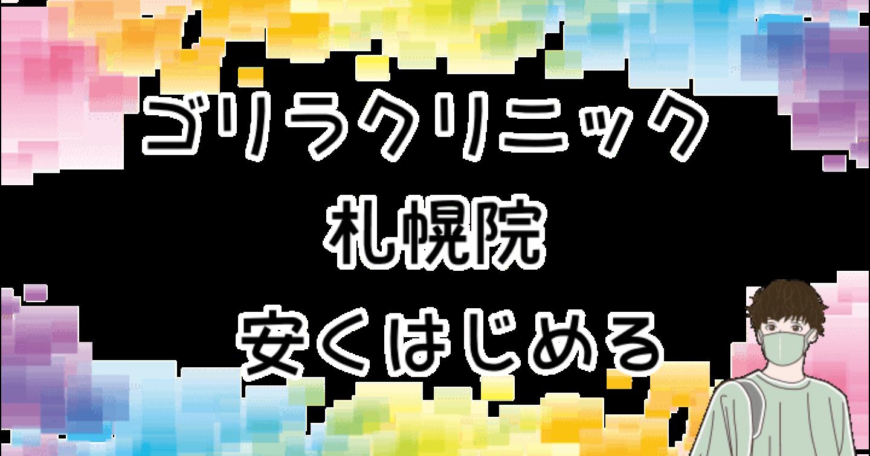 ゴリラクリニック札幌院、一番安い料金ではじめる方法は、トライアル一択!