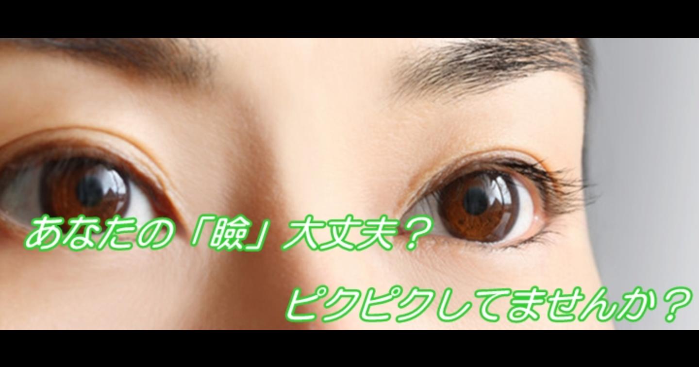 アイアクトクリームの最安値!口コミ&眼瞼下垂への効果を徹底検証!