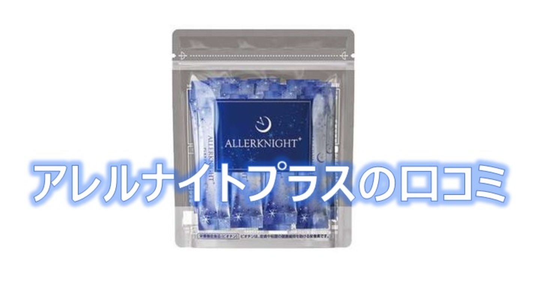 【口コミ検証】アレルナイトプラスの効果検証ブログ