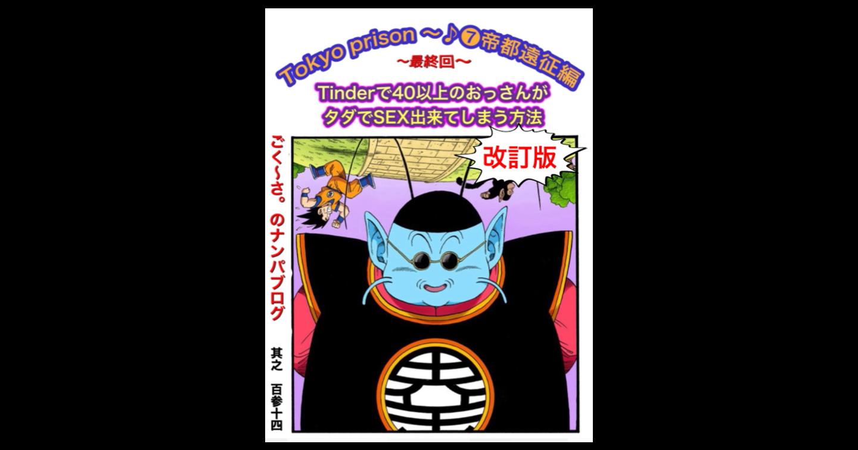 Tokyo prison 〜♪❼帝都遠征編~最終回~Tinderで40以上のおっさんがタダでSEX 出来てしまう方法(改訂版)