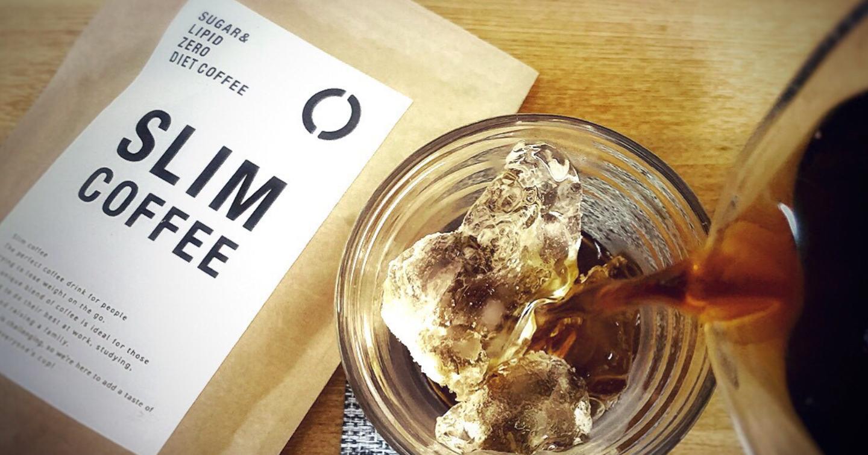 スリムコーヒー(SLIM COFFEE)の効果は?使用感と私の口コミまとめ!最安値で買えるのはドコ?