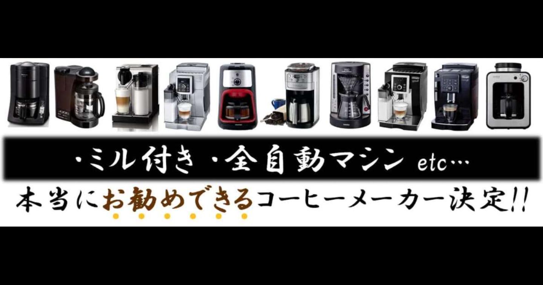 全自動デロンギコーヒーメーカーの比較とおすすめ【2021年版】