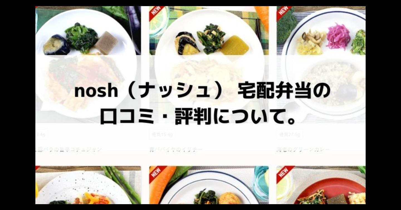 nosh(ナッシュ) 宅配弁当の口コミ・評判について。今かなり売れている!?