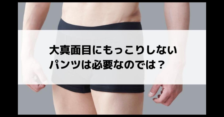 もっこりしないパンツ ふくらまない男性用パンツ「MOQOLES」真面目に必要な人もいるのでは?