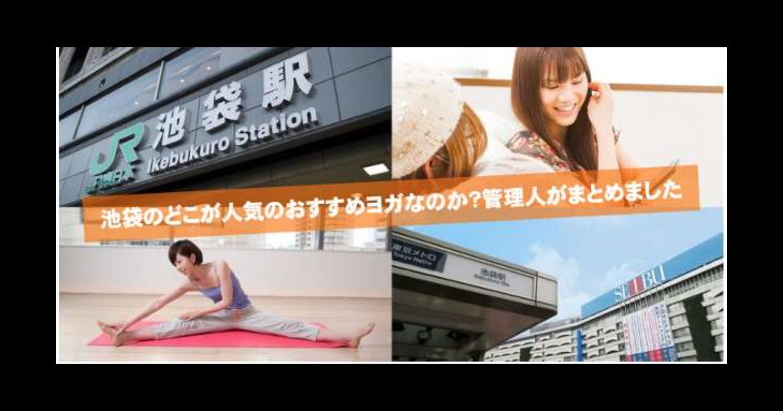【2021】池袋駅周辺のヨガ人気おすすめランキング