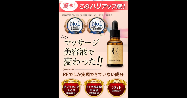 RE(アール・イー)プラセンタ美容液の口コミ|ヒト幹細胞でハリ肌へ