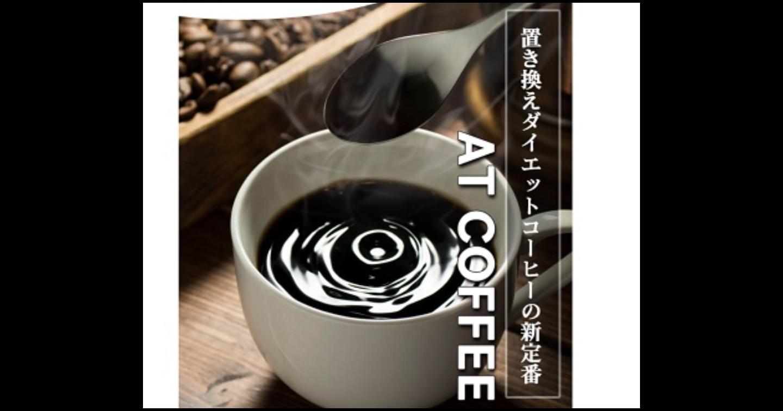 アットコーヒー(AT COFFEE)で美味しくダイエットってホント?効果や口コミを調べた結果を大公開!