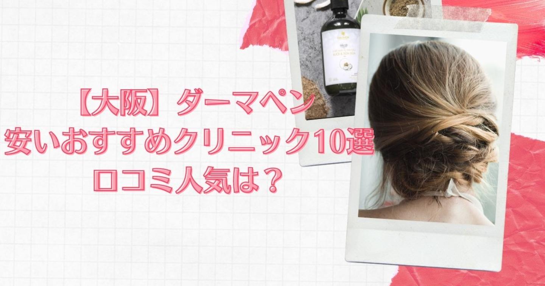 【大阪】ダーマペンが安いおすすめクリニック10選!口コミ人気はここ