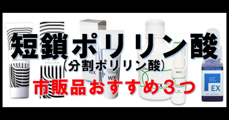 「短鎖ポリリン酸」 歯磨き粉の市販品おすすめ3選
