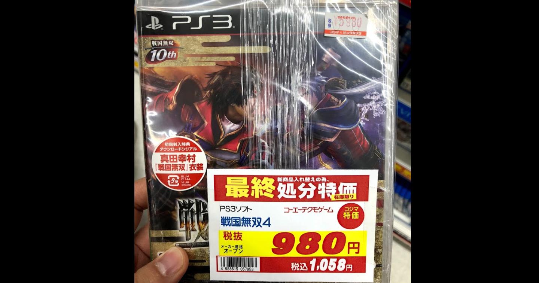 中古ゲームを売って稼ぐ方法【ヤフオク・メルカリ・Amazon転売】