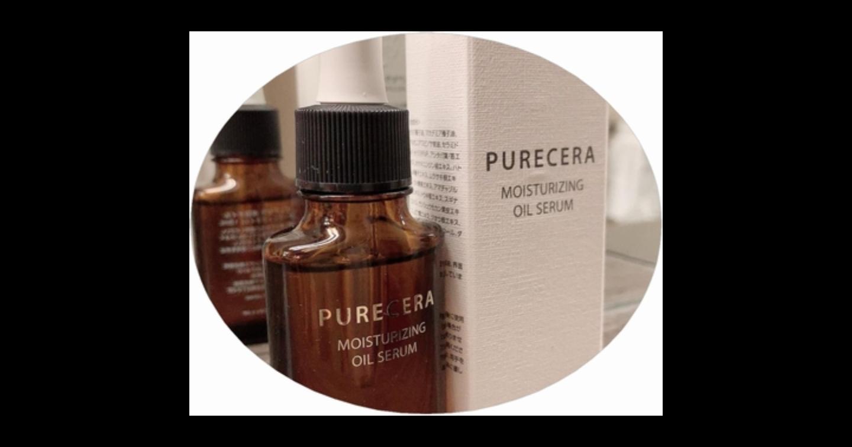 ピュアセラ美容オイルのレビュー…唯一悪いところと一番お得な購入方法も!