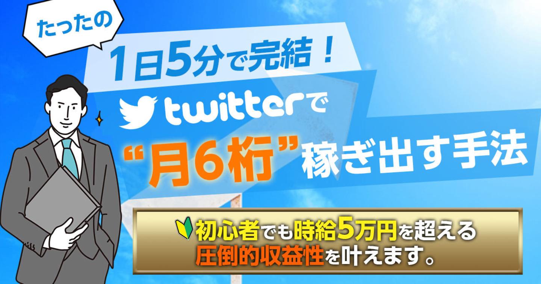 1日5分で月6桁稼ぎ出した!手間が少ない効率的なTwitter広告宣伝手法