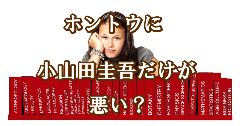 オリンピック作曲担当辞任。小山田圭吾だけが、本当に悪いのか?