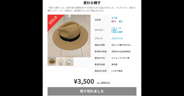 【盲点】メルカリで定価の5〜6倍で売れる商品