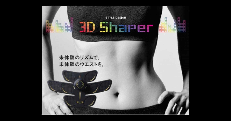 ライザップのEMS[3D Shaper]のレビュー…唯一悪いところと最安値のキャンペーン情報も!