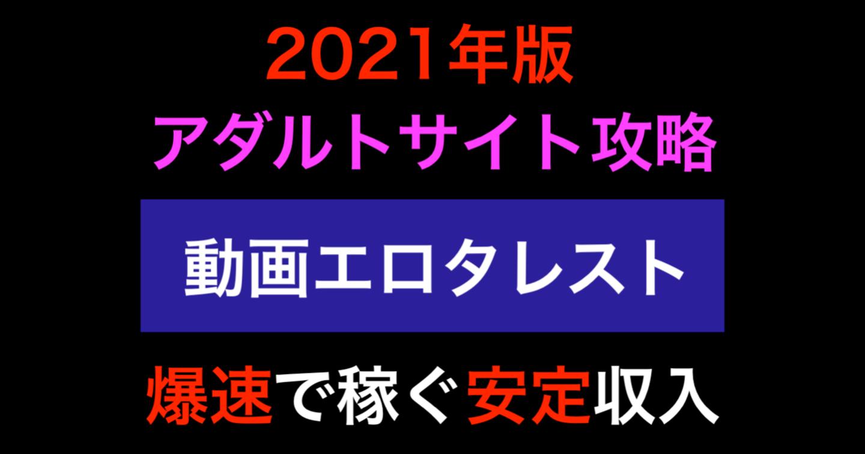"""アダルトサイト""""エロタレスト""""の登録方法と独自戦略"""