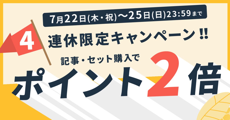 4連休限定!7/22(木・祝)~25(日)ポイント2倍キャンペーン開催のお知らせ