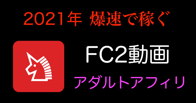 FC2動画を使ったアダルトアフィリエイト+自動アップロードの仕組み